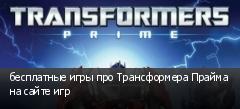 бесплатные игры про Трансформера Прайма на сайте игр