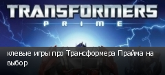 клевые игры про Трансформера Прайма на выбор