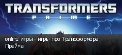 online игры - игры про Трансформера Прайма