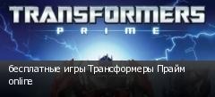 бесплатные игры Трансформеры Прайм online