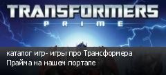 каталог игр- игры про Трансформера Прайма на нашем портале