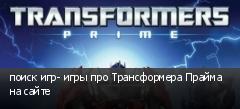 поиск игр- игры про Трансформера Прайма на сайте