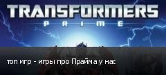 топ игр - игры про Прайма у нас