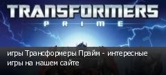 игры Трансформеры Прайм - интересные игры на нашем сайте
