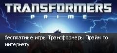 бесплатные игры Трансформеры Прайм по интернету