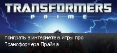 поиграть в интернете в игры про Трансформера Прайма