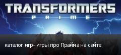 каталог игр- игры про Прайма на сайте