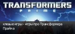 клевые игры - игры про Трансформера Прайма