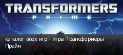 каталог всех игр - игры Трансформеры Прайм
