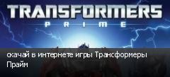 скачай в интернете игры Трансформеры Прайм