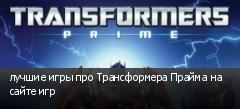 лучшие игры про Трансформера Прайма на сайте игр