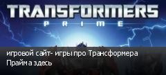 игровой сайт- игры про Трансформера Прайма здесь