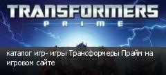 каталог игр- игры Трансформеры Прайм на игровом сайте