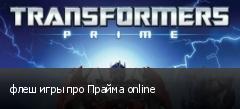 флеш игры про Прайма online