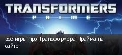 все игры про Трансформера Прайма на сайте