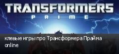 клевые игры про Трансформера Прайма online