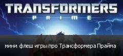 мини флеш игры про Трансформера Прайма