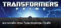 все онлайн игры Трансформеры Прайм