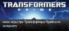мини игры про Трансформера Прайма по интернету