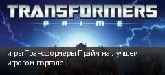 игры Трансформеры Прайм на лучшем игровом портале