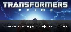 скачивай сейчас игры Трансформеры Прайм