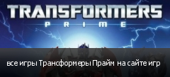 все игры Трансформеры Прайм на сайте игр