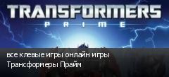 все клевые игры онлайн игры Трансформеры Прайм