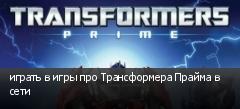играть в игры про Трансформера Прайма в сети