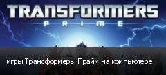игры Трансформеры Прайм на компьютере