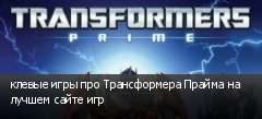 клевые игры про Трансформера Прайма на лучшем сайте игр