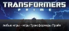 любые игры - игры Трансформеры Прайм