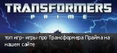 топ игр- игры про Трансформера Прайма на нашем сайте