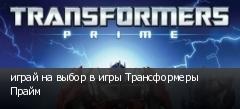 играй на выбор в игры Трансформеры Прайм