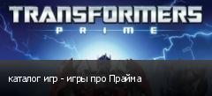 каталог игр - игры про Прайма