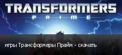 игры Трансформеры Прайм - скачать