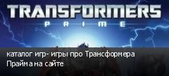 каталог игр- игры про Трансформера Прайма на сайте