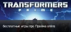 бесплатные игры про Прайма online