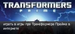 играть в игры про Трансформера Прайма в интернете