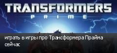 играть в игры про Трансформера Прайма сейчас