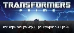 все игры жанра игры Трансформеры Прайм