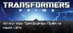 топ игр- игры Трансформеры Прайм на нашем сайте