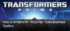 игры в интернете - игры про Трансформера Прайма