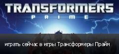 играть сейчас в игры Трансформеры Прайм