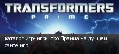 каталог игр- игры про Прайма на лучшем сайте игр