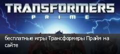 бесплатные игры Трансформеры Прайм на сайте