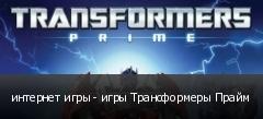 интернет игры - игры Трансформеры Прайм
