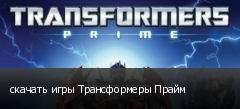 скачать игры Трансформеры Прайм