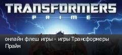 онлайн флеш игры - игры Трансформеры Прайм