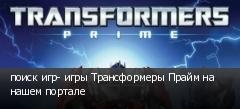 поиск игр- игры Трансформеры Прайм на нашем портале