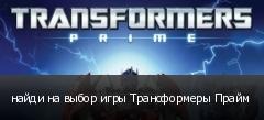 найди на выбор игры Трансформеры Прайм